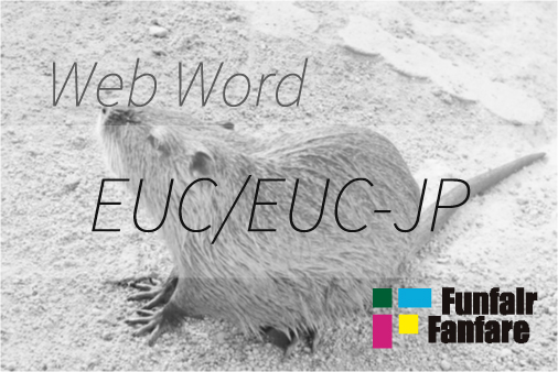 EUC/EUC-JP Web制作 ホームページ制作