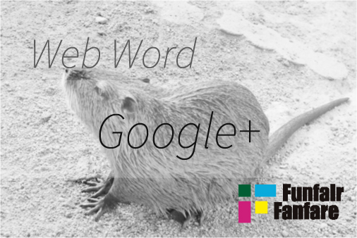 Google+ Web制作 ホームページ制作