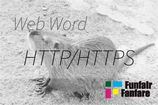 HTTP/HTTPSホームページ制作用語