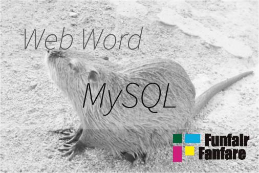 MySQLホームページ制作用語