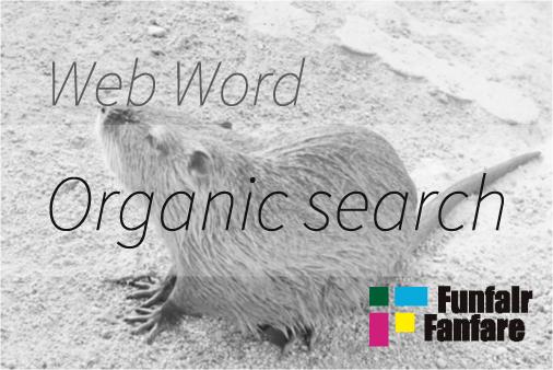 Organic search(自然検索) ホームページ制作用語
