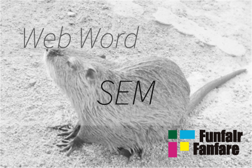 SEM(サーチエンジンマーケティング) ホームページ制作用語