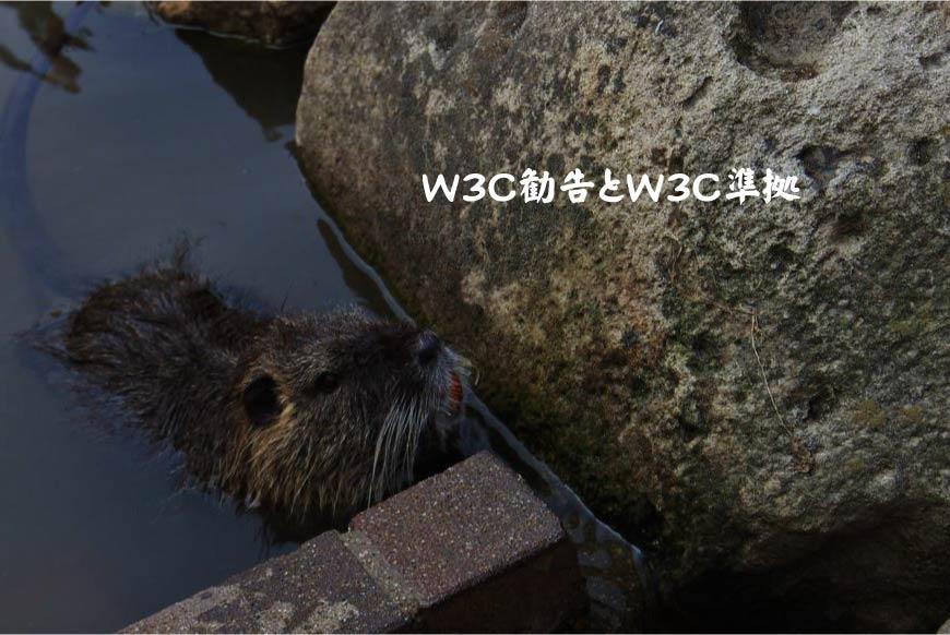 W3C勧告とW3C準拠 ホームページ制作・Web制作