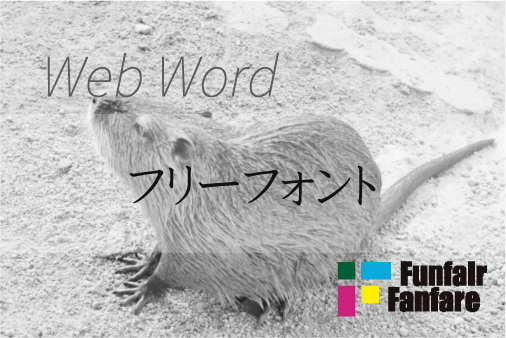 フリーフォント Web制作|ホームページ制作