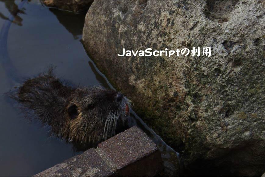 ホームページ(ウェブサイト)へのJavaScriptの利用