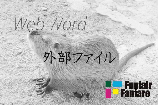 外部ファイル ホームページ制作用語