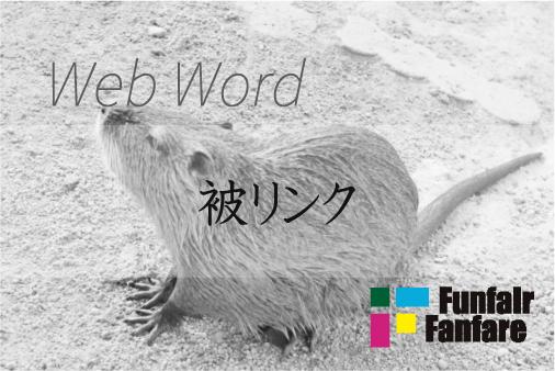 被リンク(バックリンク) ホームページ制作用語
