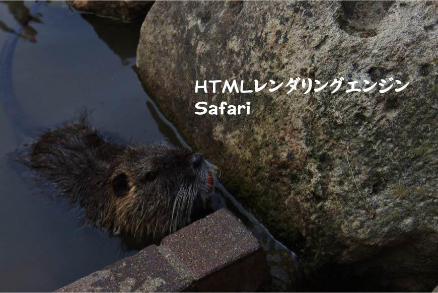 HTMLレンダリングエンジン Safari ホームページ制作・Web制作