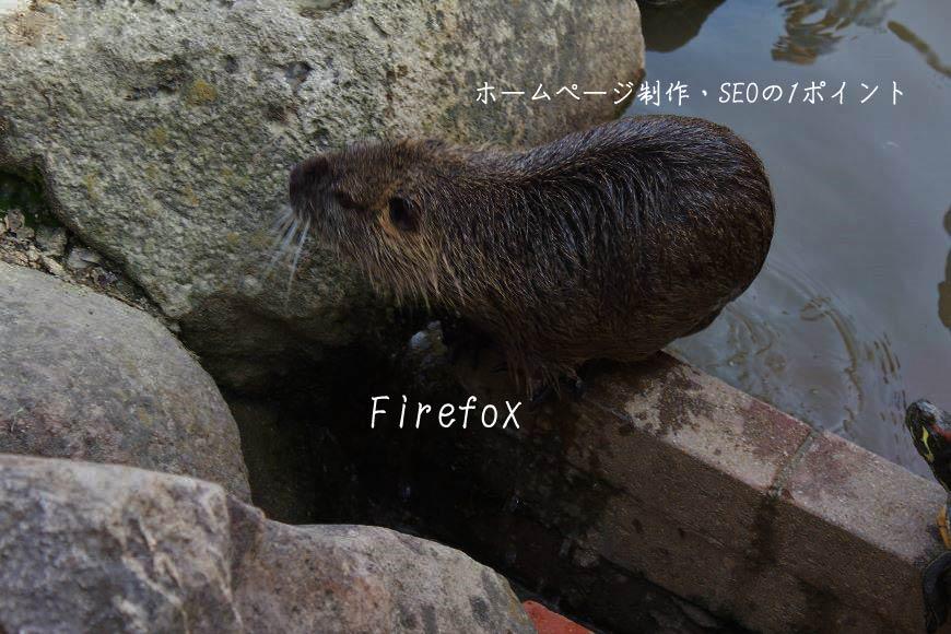 Firefox ホームページ制作・SEO