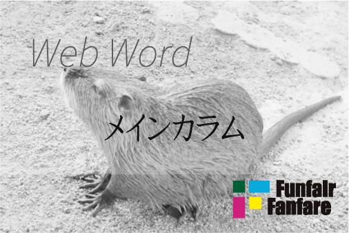 メインカラム Web制作|ホームページ制作用語