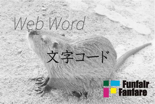 文字コード ホームページ制作用語