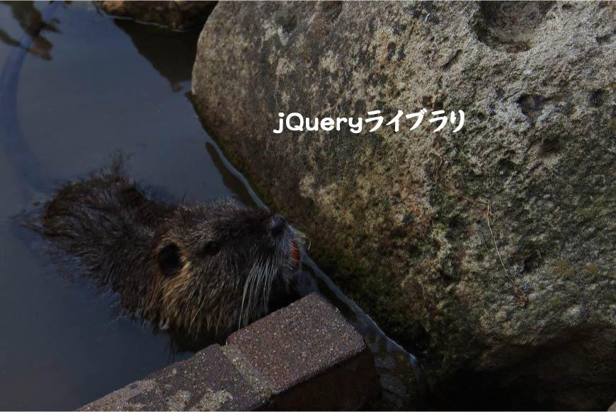 オープンソースとして配布されるjQueryライブラリ ホームページ制作・Web制作