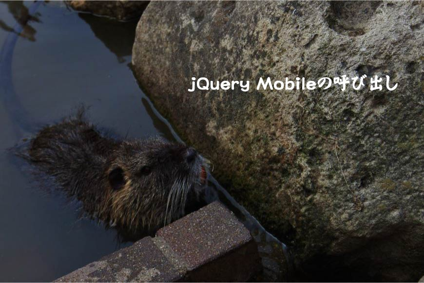 jQuery Mobileの呼び出し ホームページ制作・Web制作