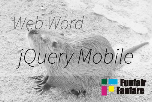 jQuery Mobile Web制作|ホームページ制作