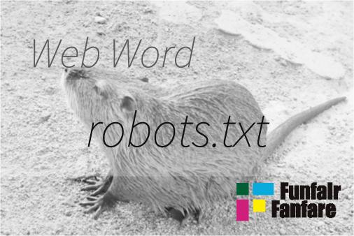 robots.txt ホームページ制作用語
