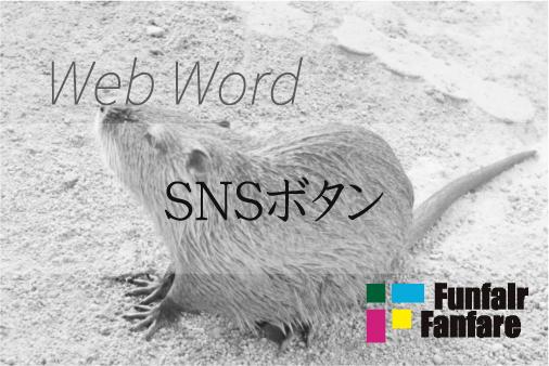 SNSボタン Web制作|ホームページ制作