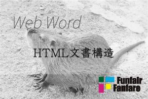 ホームページ制作用語 HTML文書構造