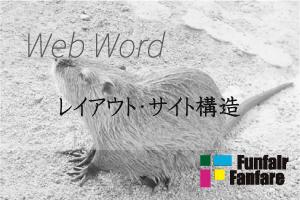 ホームページ制作用語 レイアウト・サイト構造