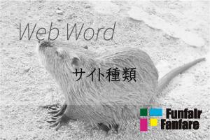 ホームページ制作用語 サイト種類