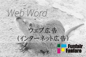 ウェブ広告(インターネット広告)
