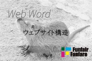 ホームページ制作用語 ウェブサイト構造