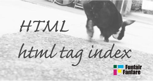 ホームページ制作に使用するhtml tag 一覧