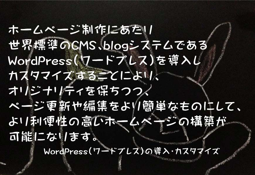 WordPress(ワードプレス)の導入・カスタマイズ