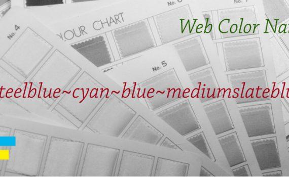 ウェブ用カラーネーム steelblue cyan blue mediumslateblue