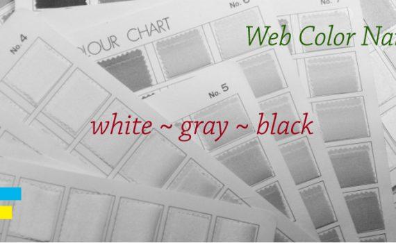 ウェブ用カラーネームwhite gray black