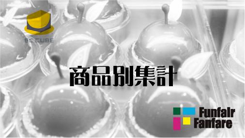 EC-CUBE 売上集計 商品別集計