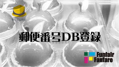 EC-CUBE 基本情報管理 郵便番号DB登録