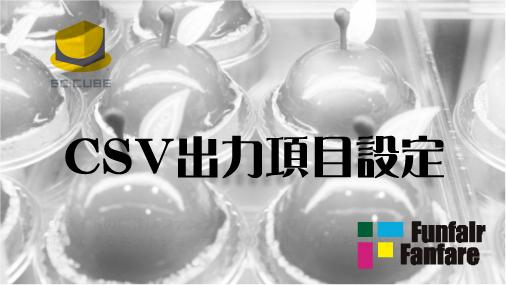 EC-CUBE コンテンツ管理 CSV出力項目設定