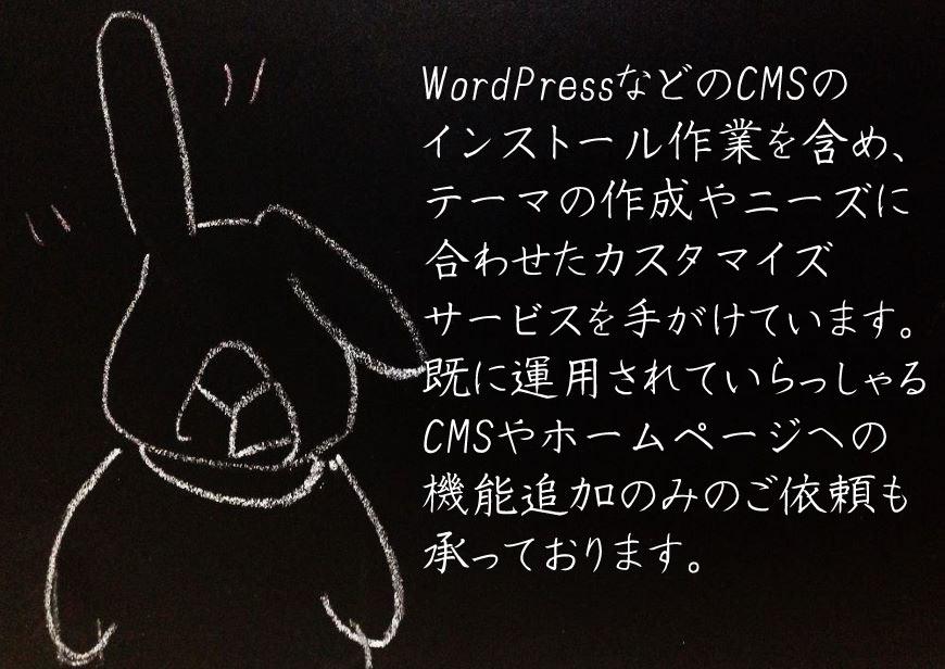 CMS・コンテンツマネジメントシステムのカスタマイズ