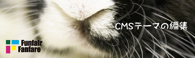 CMSテーマの編集