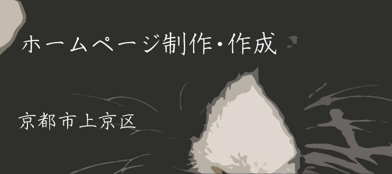 京都市上京区でホームページ制作・作成