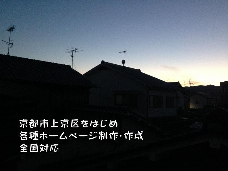 京都市上京区 各種ホームページ制作・作成対応
