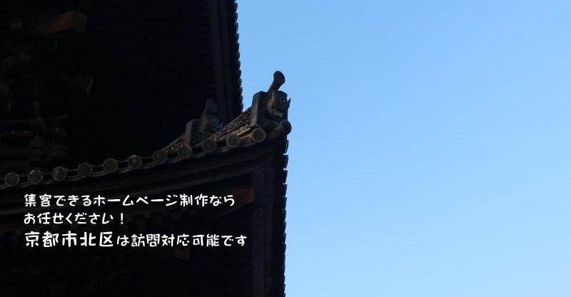 ホームページ制作会社 京都 北区