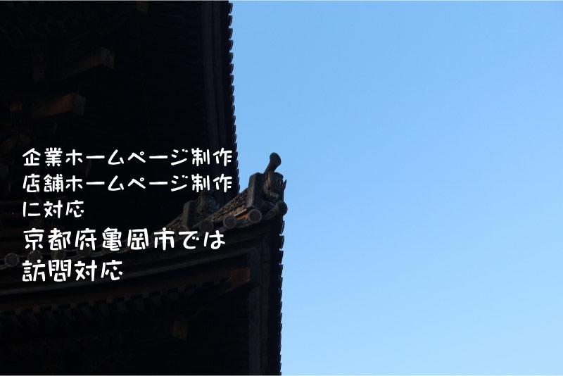 京都府亀岡市 企業ホームページ制作・店舗ホームページ制作