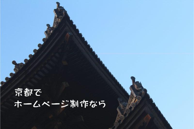 ホームページ制作 京都 ホームページ制作のポリシー