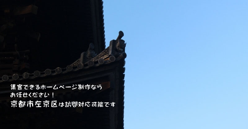 ホームページ制作会社 京都 左京区