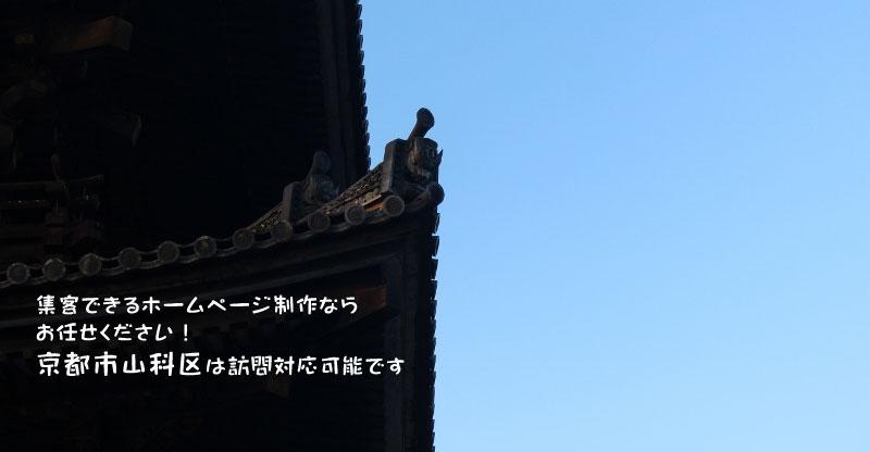 ホームページ制作会社 京都 山科区