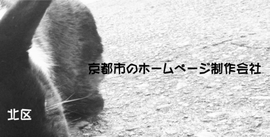 京都市のホームページ制作会社 北区