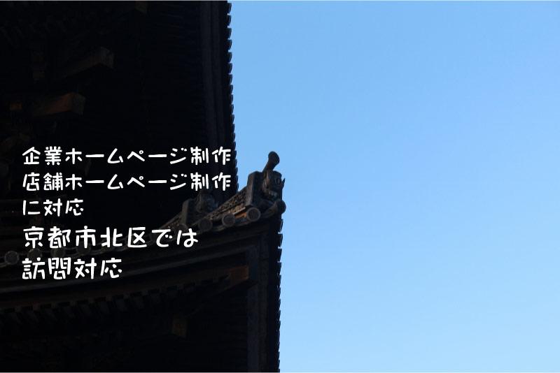 京都市北区 企業ホームページ制作・店舗ホームページ制作