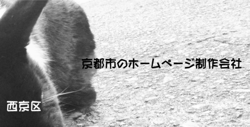 京都市のホームページ制作会社 西京区