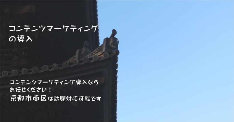 コンテンツマーケティング導入 京都市南区