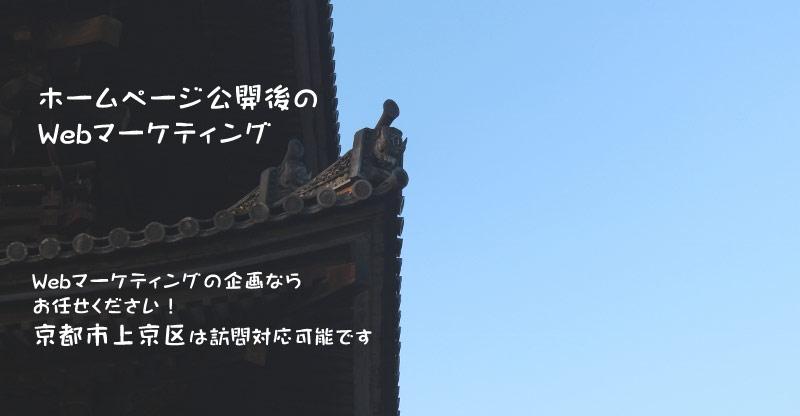 Webマーケティングの企画 京都 上京区