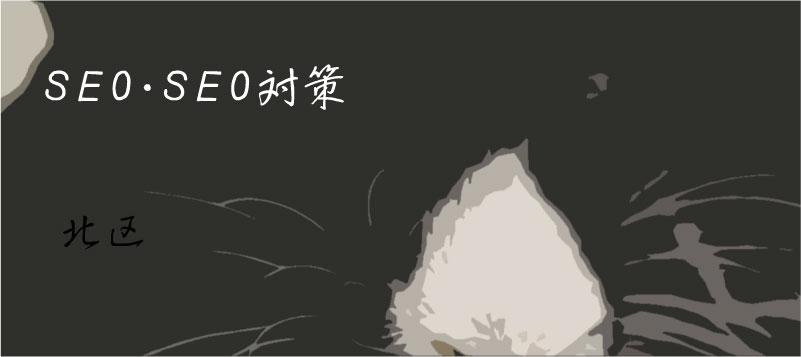 SEO・SEO対策 京都 北区