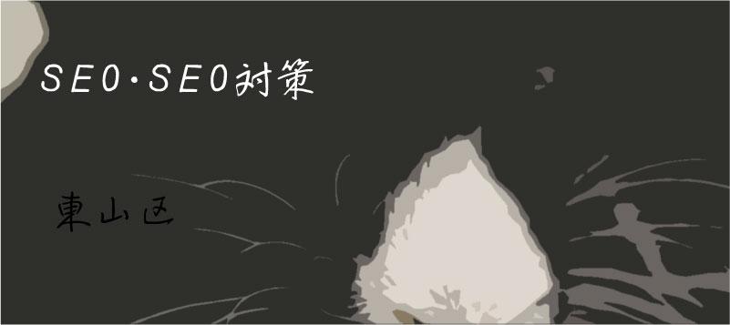 SEO・SEO対策 京都 東山区