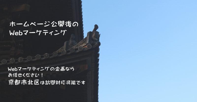 Webマーケティングの企画 京都 北区