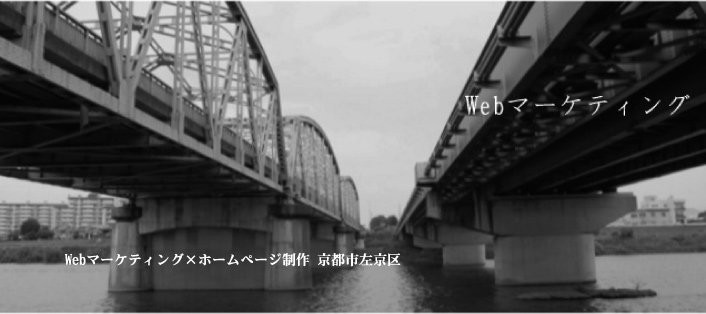 Webマーケティング×ホームページ制作 京都市左京区